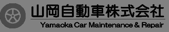 山岡自動車株式会社