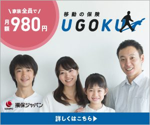 損保ジャパン_UGOKU